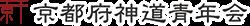 京都府神道青年会