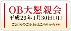 京都府神道青年会OB大懇親会バナー